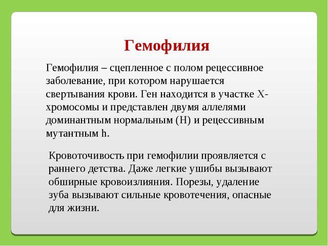 Гемофилия Гемофилия – сцепленное с полом рецессивное заболевание, при котором...