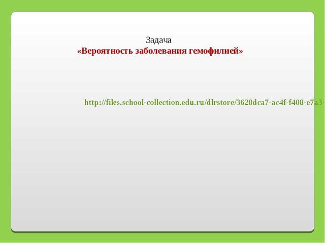 http://files.school-collection.edu.ru/dlrstore/3628dca7-ac4f-f408-e7a3-654d16...