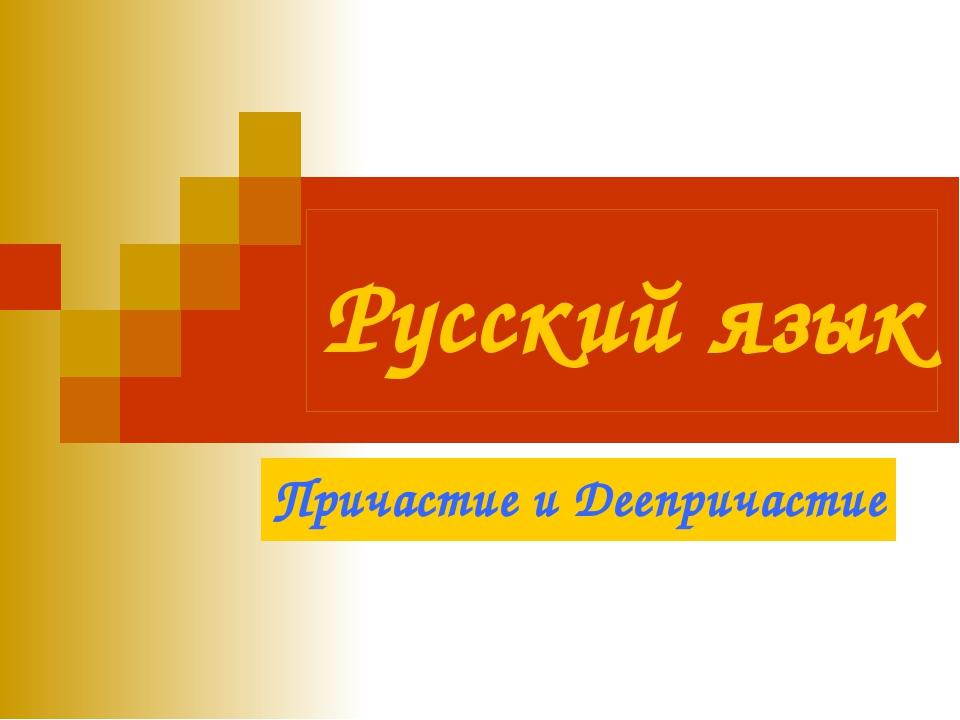 Русский язык Причастие и Деепричастие