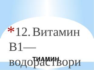 ТИАМИН 12.Витамин B1— водорастворимый витамин, соединение, отвечающее формул