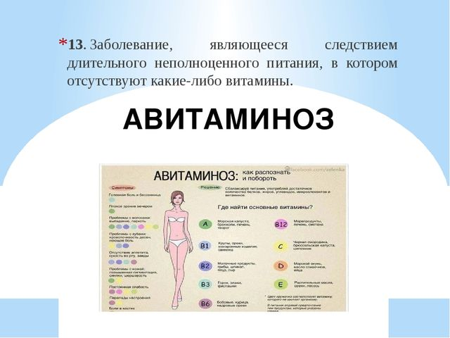 АВИТАМИНОЗ 13.Заболевание, являющееся следствием длительного неполноценного...
