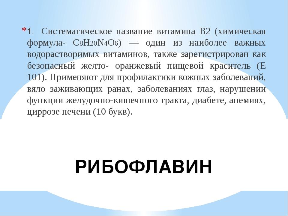 РИБОФЛАВИН 1.Систематическое название витамина B2 (химическая формула- C8H20...