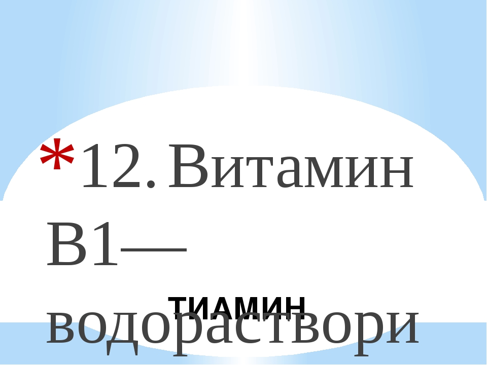 ТИАМИН 12.Витамин B1— водорастворимый витамин, соединение, отвечающее формул...