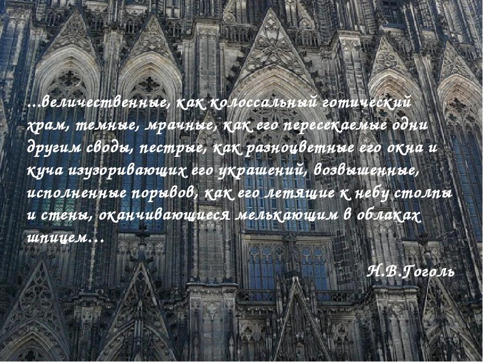 ...величественные, как колоссальный готический храм, темные, мрачные, как ег...
