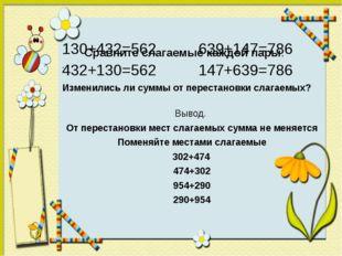 Сравните слагаемые каждой пары. . 130+432=562 639+147=786 432+130=562 147+63