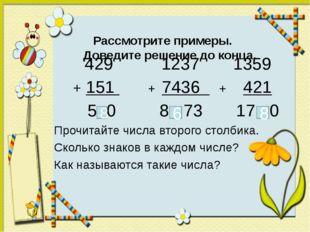 Рассмотрите примеры. Доведите решение до конца. 429 1237 1359 + 151 + 7436 +