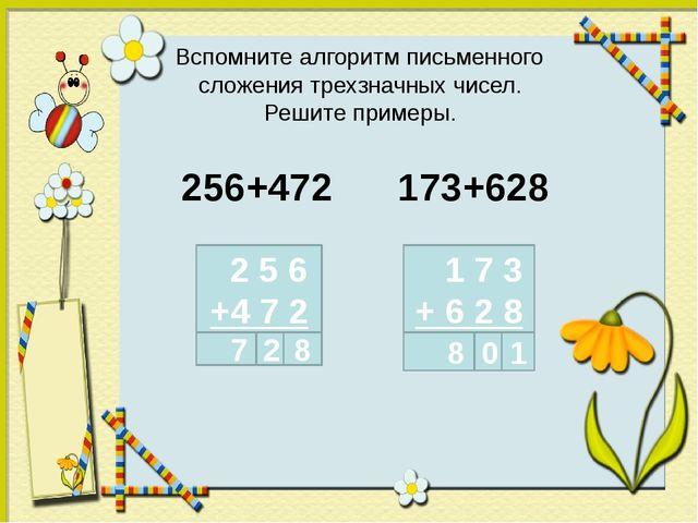 Вспомните алгоритм письменного сложения трехзначных чисел. Решите примеры. 25...