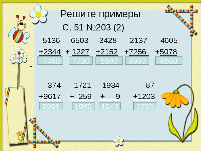 Решите примеры С. 51 №203 (2) 5136 6503 3428 2137 4605 +2344 + 1227 +2152 +72...