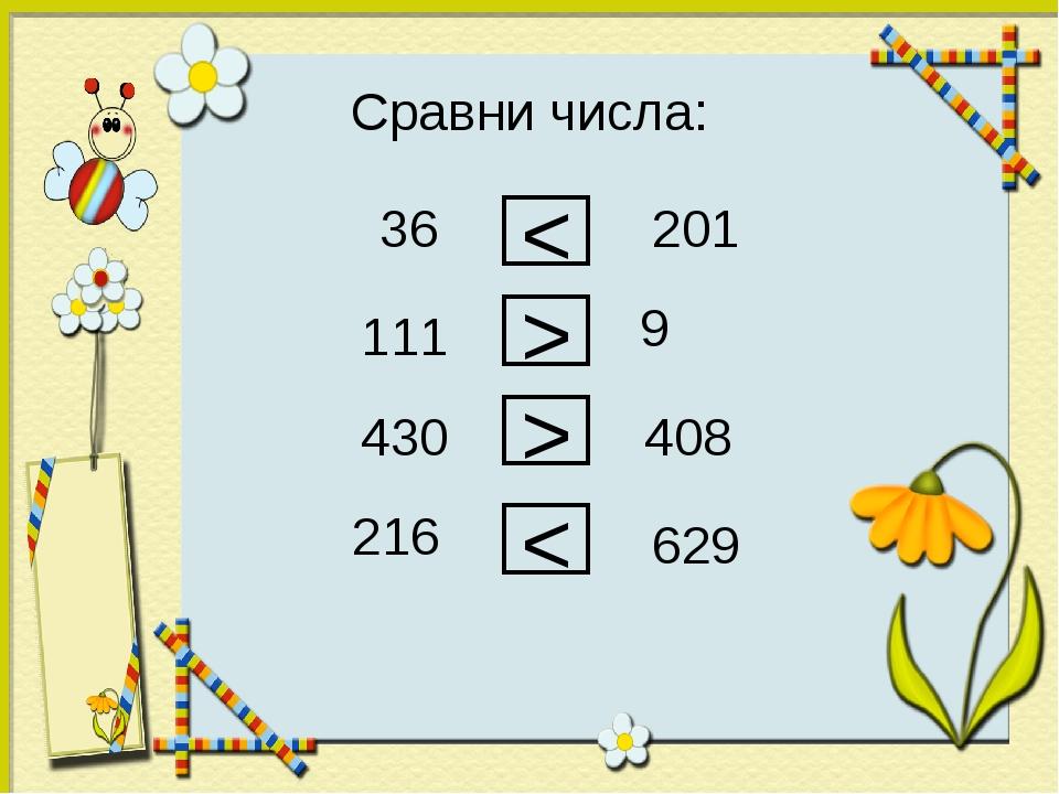 Сравни числа: 36 201 111 9 430 408 216 629 < > > <