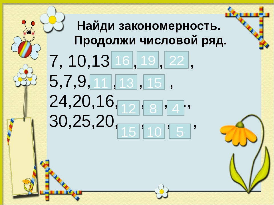 Найди закономерность. Продолжи числовой ряд. 7, 10,13,....,….,…. , 5,7,9,….,…...