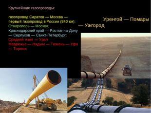 Крупнейшие газопроводы: газопровод Саратов — Москва — первый газопровод в Рос
