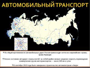 По общей протяженности автомобильных дорог Россия превосходит почти все европ