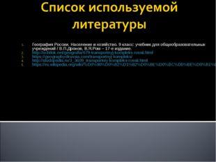География России. Население и хозяйство. 9 класс: учебник для общеобразовател