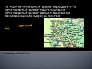 В России железнодорожный транспорт подразделяется на: железнодорожный трансп