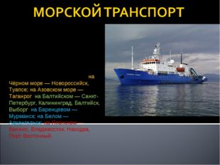 Этому виду транспорта принадлежит главная роль в межгосударственном грузообо