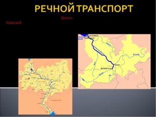 Основным в России является Волго-Камский речной бассейн, на который приходитс
