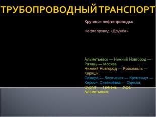Развитие трубопроводного транспорта в России началось в конце 50-х гг. XX век