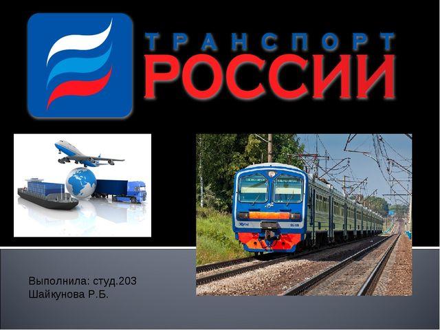 Выполнила: студ.203 Шайкунова Р.Б.