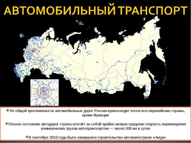 По общей протяженности автомобильных дорог Россия превосходит почти все европ...