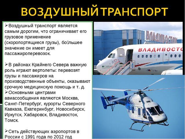 Воздушный транспорт является самым дорогим, что ограничивает его грузовое при...