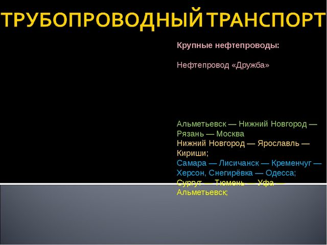 Развитие трубопроводного транспорта в России началось в конце 50-х гг. XX век...