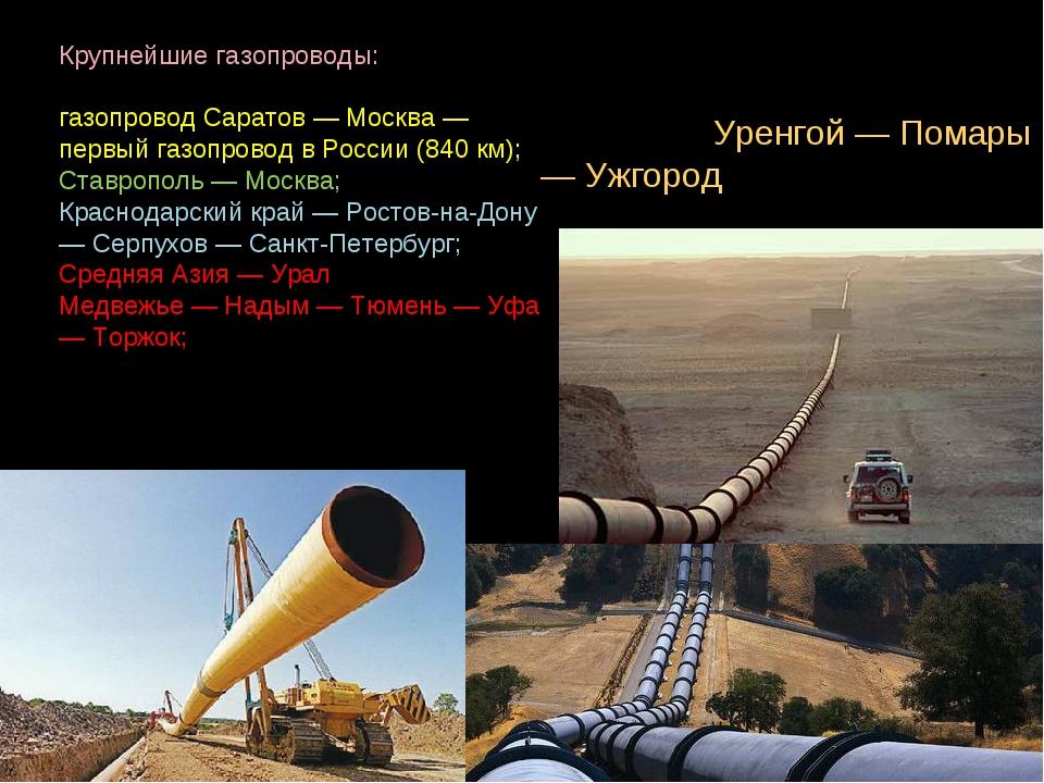 Крупнейшие газопроводы: газопровод Саратов — Москва — первый газопровод в Рос...
