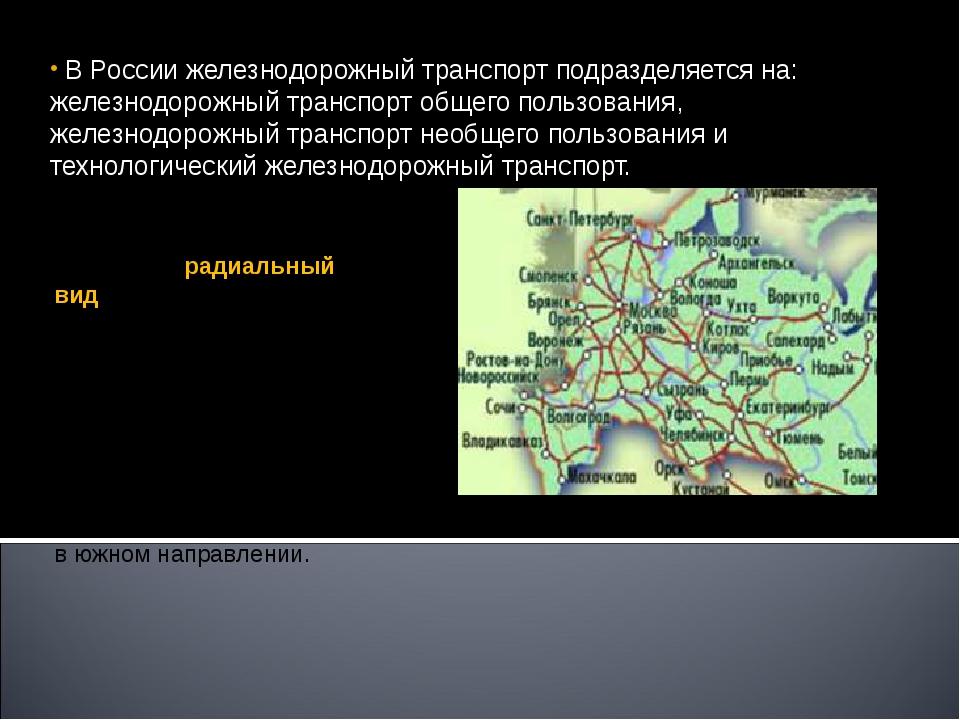 В России железнодорожный транспорт подразделяется на: железнодорожный трансп...