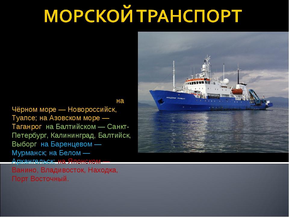 Этому виду транспорта принадлежит главная роль в межгосударственном грузообо...