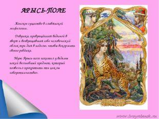 АРЫСЬ-ПОЛЕ Женское существо в славянской мифологии. Девушка, превращённая вед
