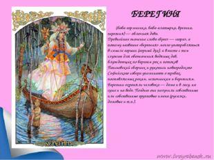 БЕРЕГИНЯ (баба-гормнинка, баба-алатырка, врегина, перегиня) — облачная дева.