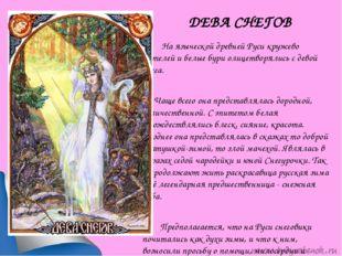 ДЕВА СНЕГОВ На языческой древней Руси кружево метелей и белые бури олицетворя