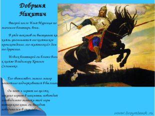 Добрыня Никитич Второй после Илья Муромца по значению богатырь, воин. В ряде