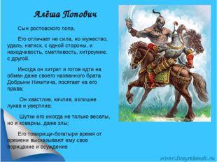 Алёша Попович Сын ростовского попа. Его отличает не сила, но мужество, удаль,