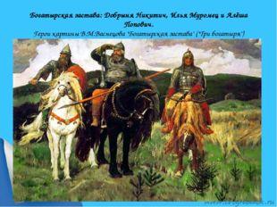 Богатырская застава: Добрыня Никитич, Илья Муромец и Алёша Попович. Герои кар