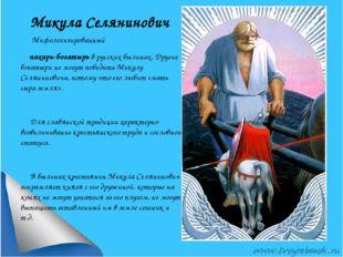Микула Селянинович Мифологизированный пахарь-богатырь в русских былинах. Друг