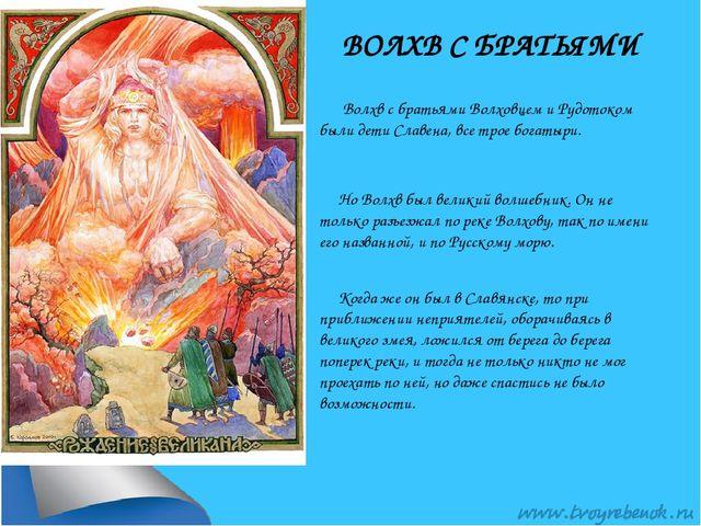ВОЛХВ С БРАТЬЯМИ Волхв с братьями Волховцем и Рудотоком были дети Славена, вс...