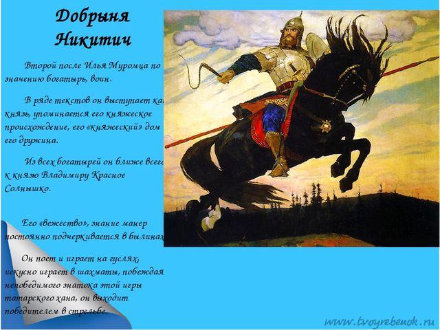 Добрыня Никитич Второй после Илья Муромца по значению богатырь, воин. В ряде...