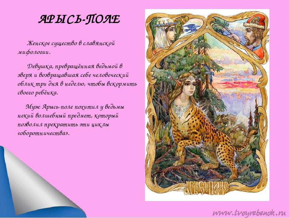 АРЫСЬ-ПОЛЕ Женское существо в славянской мифологии. Девушка, превращённая вед...