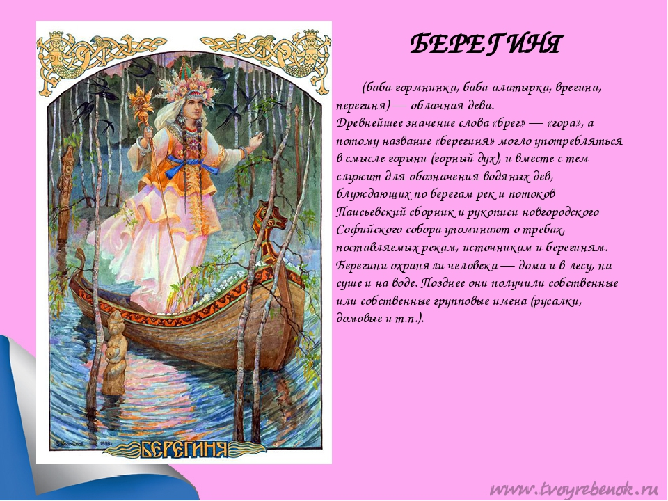 БЕРЕГИНЯ (баба-гормнинка, баба-алатырка, врегина, перегиня) — облачная дева....