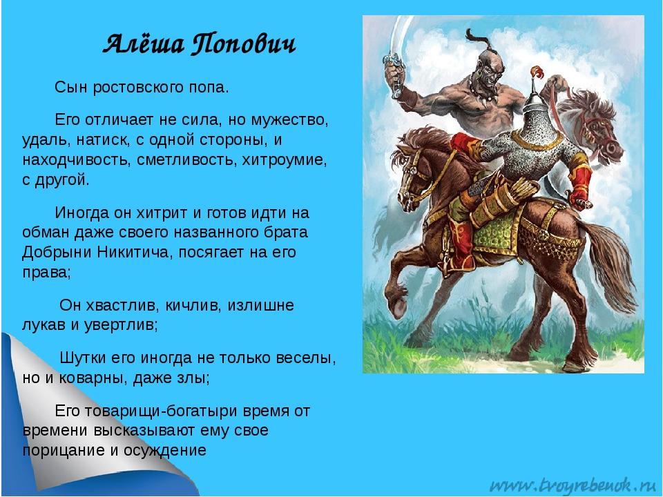 Алёша Попович Сын ростовского попа. Его отличает не сила, но мужество, удаль,...