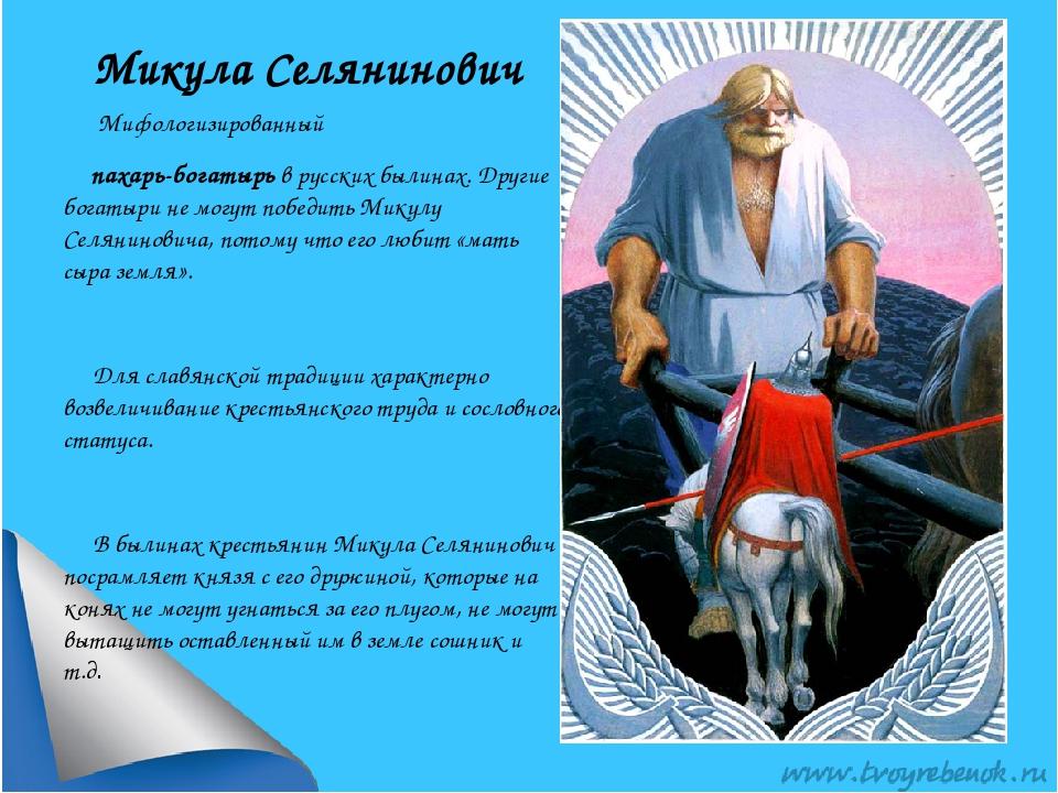 Микула Селянинович Мифологизированный пахарь-богатырь в русских былинах. Друг...