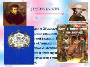 Между Пушкиным и Жуковским было заключено шутливое соглашение на лучшую обра
