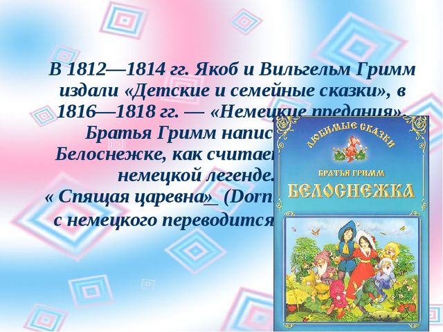 В 1812—1814 гг. Якоб и Вильгельм Гримм издали «Детские и семейные сказки», в...