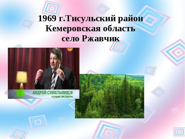 1969 г.Тисульский район Кемеровская область село Ржавчик