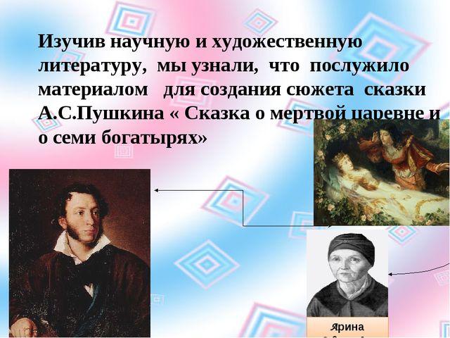 Изучив научную и художественную литературу, мы узнали, что послужило материал...