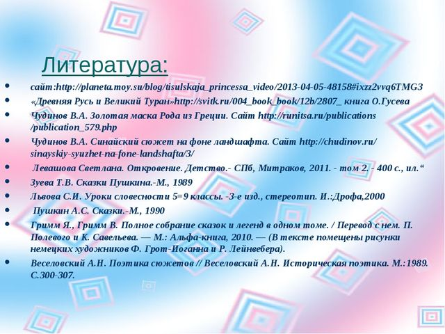 Литература: сайт:http://planeta.moy.su/blog/tisulskaja_princessa_video/2013-0...