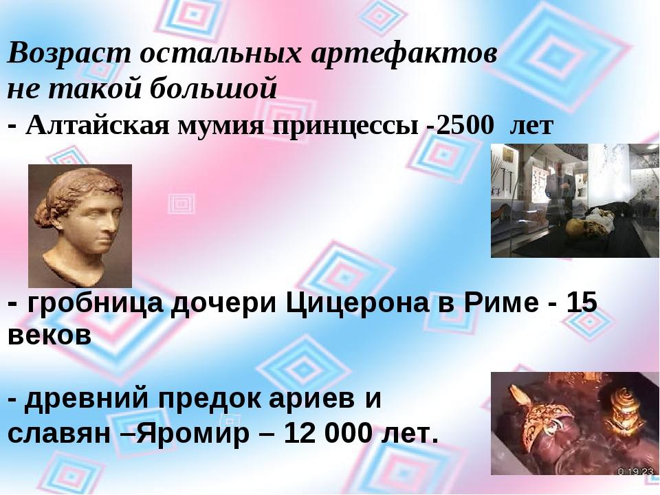 Возраст остальных артефактов не такой большой - Алтайская мумия принцессы -25...
