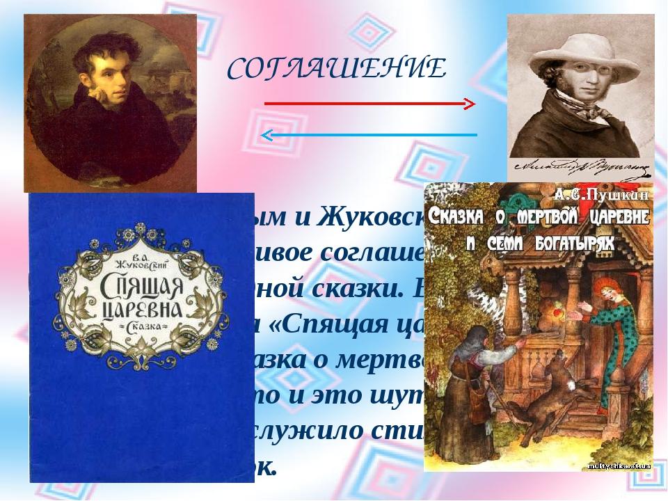 Между Пушкиным и Жуковским было заключено шутливое соглашение на лучшую обра...