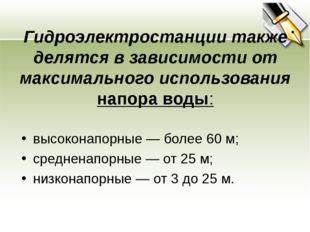 Гидроэлектростанции также делятся в зависимости от максимального использовани