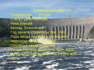 Саяно-Шушенская ГЭС ГосударствоРоссия Статус Действующая РекаЕнисей Каскад